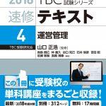 17-09-04_18騾滉ソョ繝・く繧ケ繝・_cover