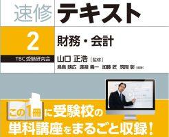 2017 速修テキスト[2]財務・会計