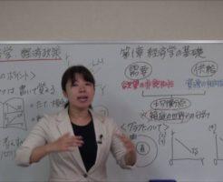 第1章 経済学の基礎