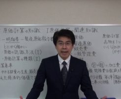 第5章 原価計算の知識