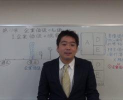 第11章 企業価値の知識