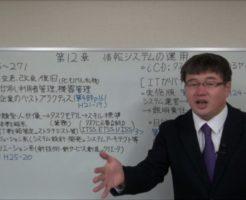 第12章情報システムの運用管理