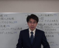 第4章情報処理システムの形態と関連技術