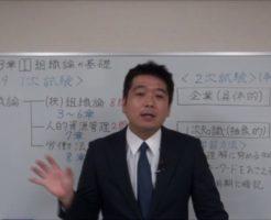 第3章 組織論の基礎と環境に組み込まれた組織