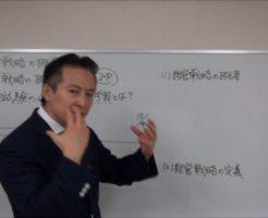 第1章 経営戦略論