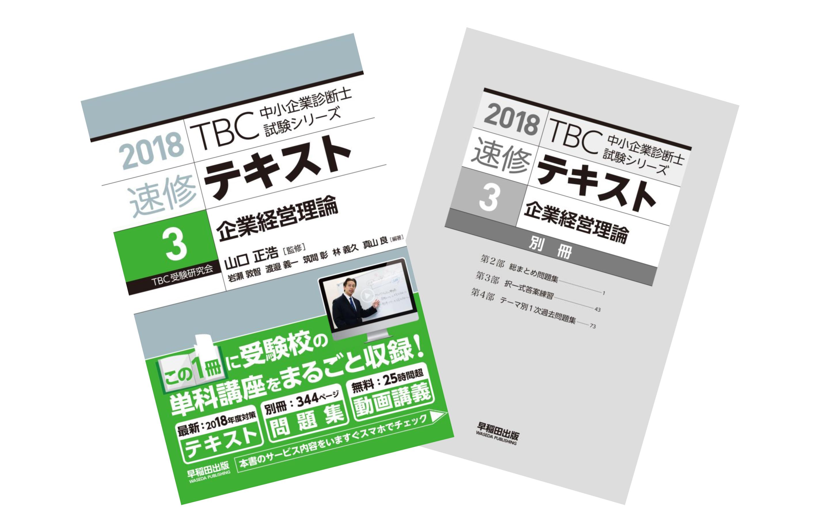 中小企業診断士速修テキスト 本冊と別冊
