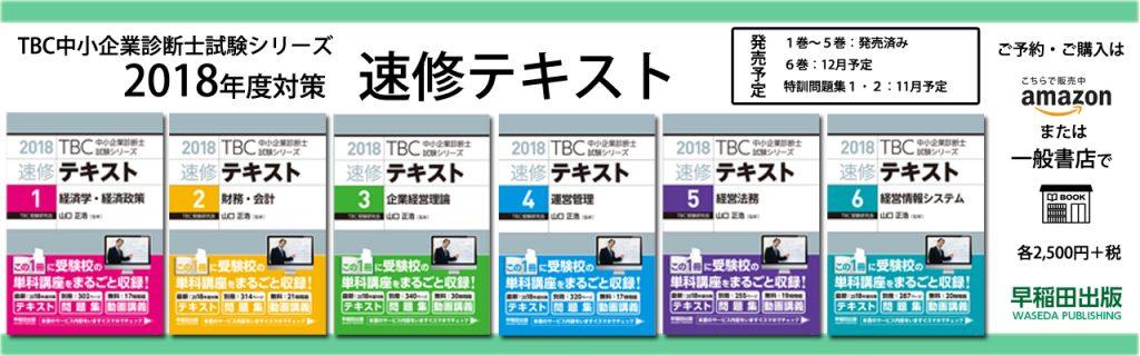 2018soku_text20171028
