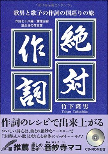 絶対作詞(CD-ROM付) 歌男と歌子の作詞の国巡りの旅