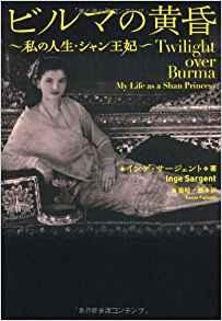 ビルマの黄昏 私の人生・シャン王妃 インゲ・サージェント