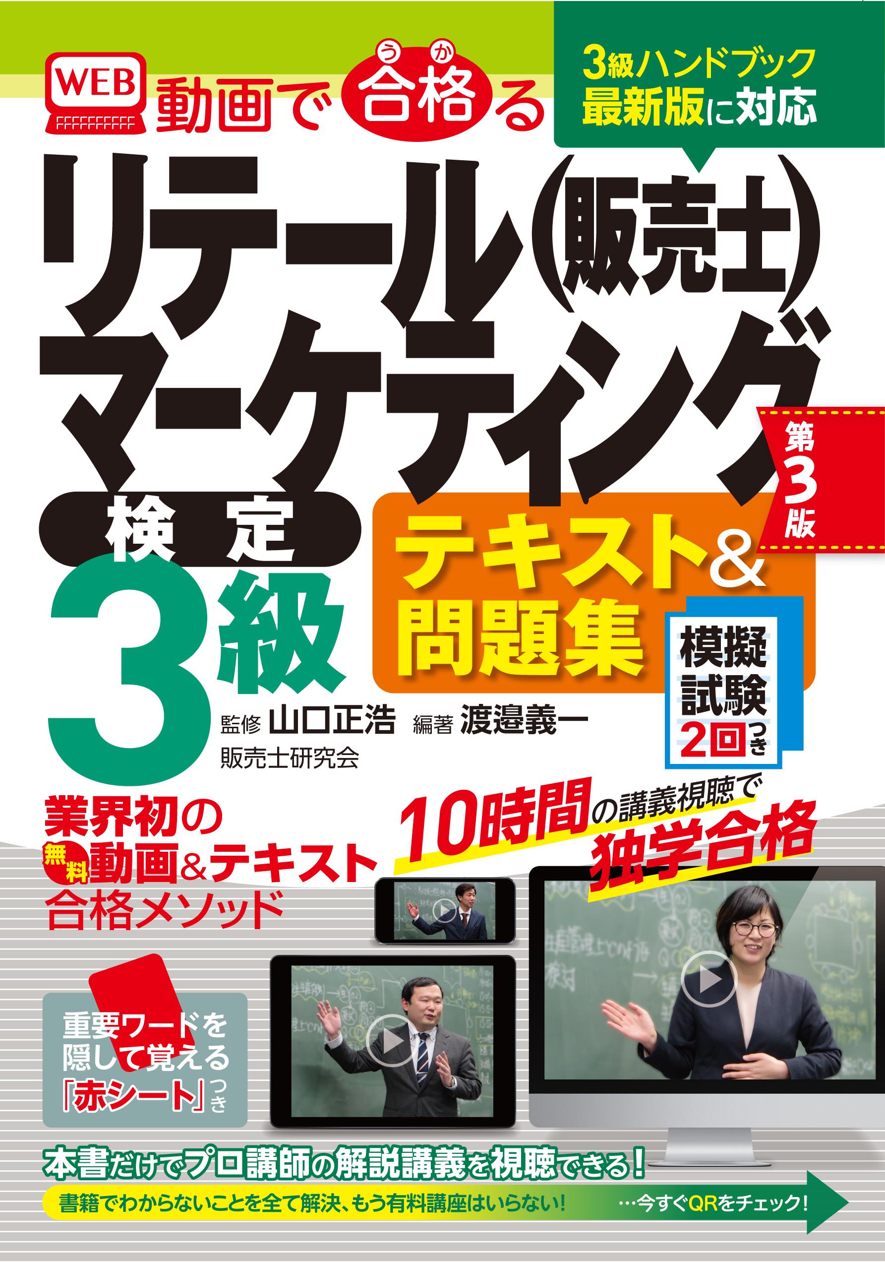 リテールマーケティング(販売士)3級 テキスト&問題集(第3版)