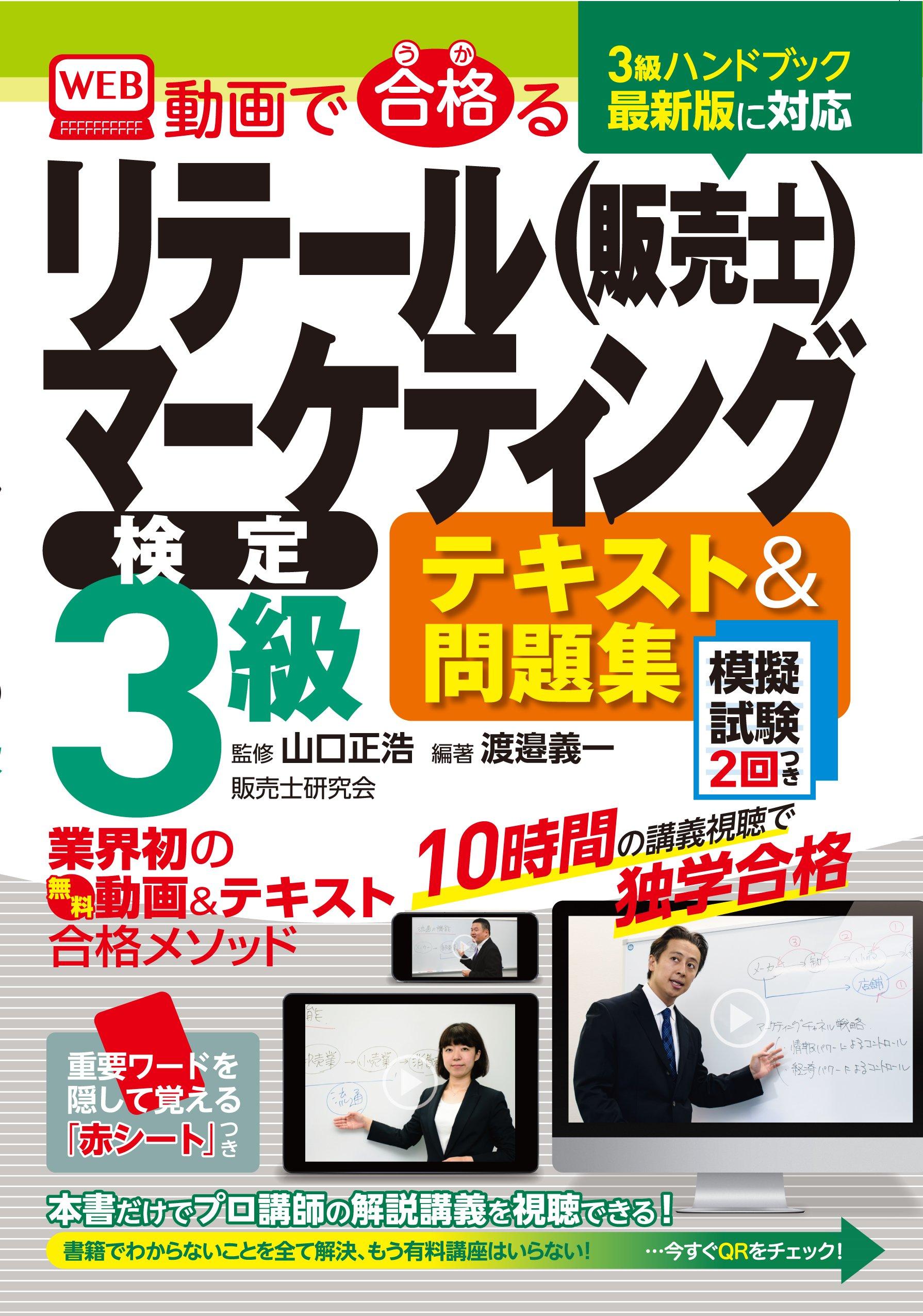 リテールマーケティング(販売士)3級テキスト&問題集