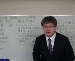 第10章情報システムの開発