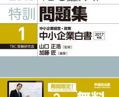 2018_tokkunn1_cover_MAIN