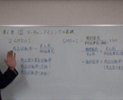 第6章 商品仕入・販売(マーチャンダジング)