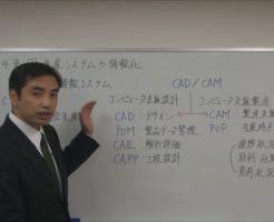 第4章 生産情報システムと生産技術に関する知識