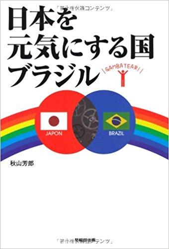 日本を元気にする国ブラジル