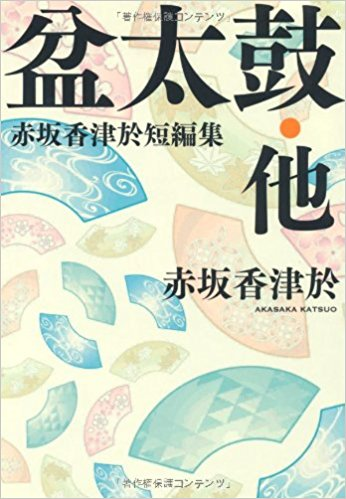 盆太鼓・他 赤坂香津於短編集