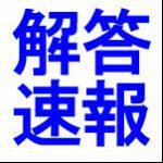 sokuhou_icon