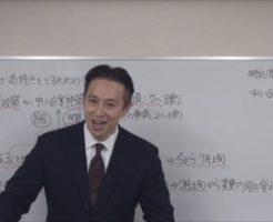 特訓問題集2 無料講義