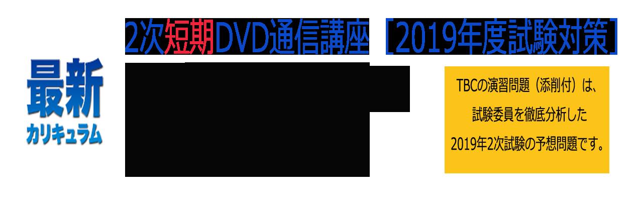 20190725_2jitanki_saizu