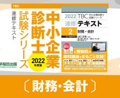 02_財務・会計サムネイル (1)